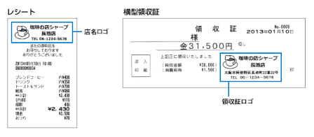レシート・領収証 店名ロゴ